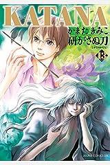KATANA (13)研がさぬ刀 (あすかコミックスDX) Kindle版