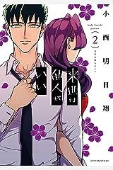 来世は他人がいい(2) (アフタヌーンコミックス) Kindle版
