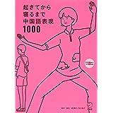 【CD-ROM付】起きてから寝るまで中国語表現1000