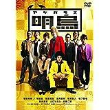 明烏 [DVD]