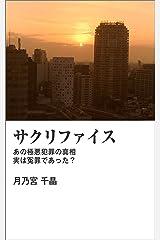 サクリファイス Kindle版