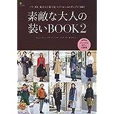 素敵な大人の装いBOOK2 (エイムック)
