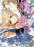 ふしだらな婚前教育 (乙女ドルチェ・コミックス テ 1-2)