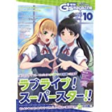 電撃G's magazine 2021年10月号