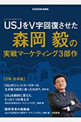 USJをV字回復させた森岡毅の実戦マーケティング3部作【3冊 合本版】 (角川文庫) Kindle版