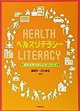 ヘルスリテラシー :健康教育の新しいキーワード