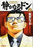 新装版 静かなるドン 第2巻 (マンサンコミックス)