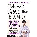 日本人の病気と食の歴史