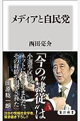 メディアと自民党 (角川新書) Kindle版