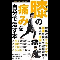 【膝痛】膝の痛みを自分で治す本: 自分でできる筋膜リリースにより整体、鍼灸、マッサージ店からの卒業へ