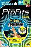 原晋監督推奨 ピップ プロ・フィッツ キネシオロジーテープ 快適通気 手で切れるタイプ 指用 25mm×4.0m 2個入り