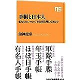 手帳と日本人―私たちはいつから予定を管理してきたか (NHK出版新書 570)