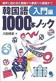 韓国語1000本ノック<入門編>(CD-ROM付)