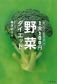 美人をつくる野菜の食べ方 1食100円野菜ダイエット (幻冬舎単行本)