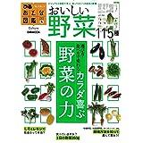 おとな図鑑シリーズ4 野菜 (ぴあMOOK)