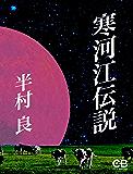 寒河江伝説