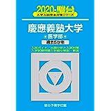 慶應義塾大学医学部 2020―過去5か年 (大学入試完全対策シリーズ 32)