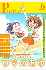 Comic Piatto vol.6 (コミックピアット) Kindle版