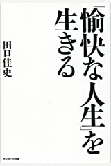 「愉快な人生」を生きる Kindle版