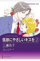 傷跡にやさしいキスを 1 (ハーレクインコミックス) Kindle版