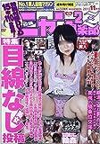 DVD付 ニャン2倶楽部Z (ゼット) 2012年 11月号