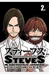 スティーブズ 2 (コルク) Kindle版