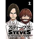 スティーブズ 2 (コルク)