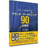 グローバル企業に学ぶ ブランド・マーケティング90の項目