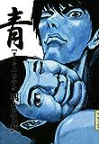 青 オールー 第四集 (ビームコミックス)