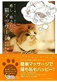 癒し・癒される 猫マッサージ