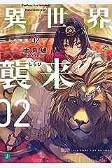 異世界、襲来 02 王の帰還 (MF文庫J) Kindle版