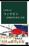 フィリピン―急成長する若き「大国」 (中公新書)