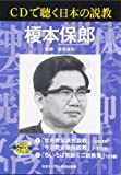 CDで聴く日本の説教「榎本保郎」―解説