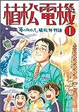 植松電機 1―「夢に向かって」植松努物語 (『心を育てる』感動コミック)