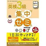 【CD付】DAILY2週間 英検3級集中ゼミ 新試験対応版 (旺文社英検書)