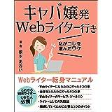 キャバ嬢発WEBライター行き: これからWEBライターになる入門・初心者必携です Webライター入門書 (tenicom books)
