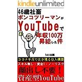 46歳社畜ポンコツリーマンが趣味動画で年収100万昇給した資産型YouTube: 顔出し不要!スキル無し・資金ゼロ・ノーリスクで出来る動画収入構築【Youtube】【サラリーマン】