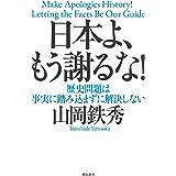 日本よ、もう謝るな! (ASUKASHINSHA双書)