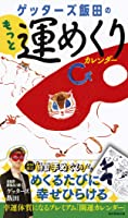 【日めくり】ゲッターズ飯田の運めくりカレンダー(2) 初回限定! 幸せつつむ『特製手ぬぐい』付き ([実用品])