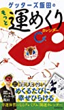 【日めくり】ゲッターズ飯田のもっと運めくりカレンダー (初回限定! 幸せつつむ『特製手ぬぐい』付き)