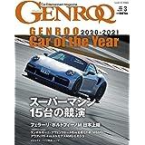 GENROQ - ゲンロク - 2021年 3月号