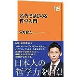 名著ではじめる哲学入門 (NHK出版新書)