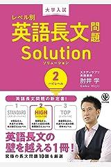 大学入試 レベル別英語長文問題ソリューション2 ハイレベル Kindle版