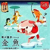 ART IN THE POCKET 第2弾 歌川国芳シリーズ 金魚 にはかあめんぼう [全3種セット(フルコンプ)]