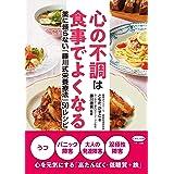心の不調は食事でよくなる (薬に頼らない「藤川式栄養療法」50レシピ)