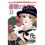 薔薇のために(13) (フラワーコミックス)