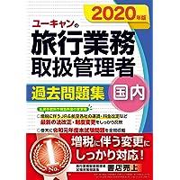 2020年版 ユーキャンの国内旅行業務取扱管理者 過去問題集【増税に伴う変更にしっかり対応!】 (ユーキャンの資格試験シ…