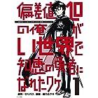 偏差値10の俺がい世界で知恵の勇者になれたワケ(1) (コミックDAYSコミックス)