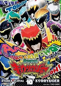 スーパー戦隊シリーズ 獣電戦隊キョウリュウジャーVOL.10 [DVD]