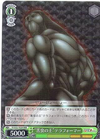 """ヴァイスシュヴァルツ """"害虫の王""""テラフォーマー(TF/S32-T02R RRR)"""